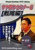 DVD サヤ取りセミナー6 [戦略編]