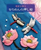 季節を飾るちりめんの押し絵 (レッスンシリーズ)