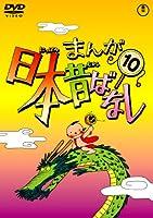まんが日本昔ばなし DVD第10巻