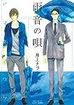 雨音の唄 (ミリオンコミックス  CRAFT SERIES 37)