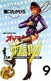 オヤマ!菊之助(9) (少年チャンピオン・コミックス)