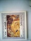 アラビアン・ナイト〈4〉アラディンと魔法のランプ (1983年)