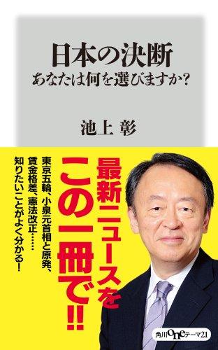 日本の決断 あなたは何を選びますか? (角川oneテーマ21)の詳細を見る