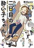 二日目の酔い子ちゃん (2) (アクションコミックス)