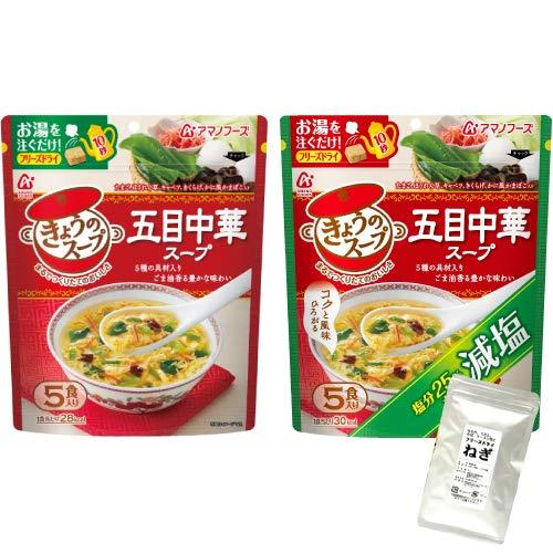 アマノフーズ フリーズドライ スープ ( 五目中華 減塩五目中華 ) 2種類 60食 きょうのスープ 小袋ねぎ1袋 セット