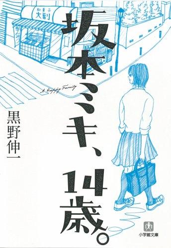 坂本ミキ、14歳。 (小学館文庫)の詳細を見る