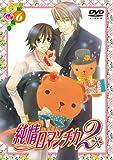 純情ロマンチカ2 通常版(6)[DVD]