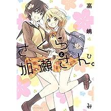 さくらと加瀬さん。 加瀬さんシリーズ (ひらり、コミックス)