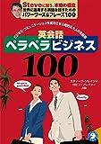 [音声DL付]英会話ペラペラビジネス100 スティーブ・ソレイシィ シリーズ