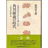 角川源義の時代―角川書店をいかにして興したか
