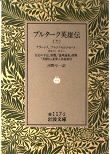 プルターク英雄伝 12 アラートス,アルタクセルクセース,ガルバ,オトー (岩波文庫 赤 117-2)の詳細を見る