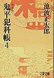 決定版 鬼平犯科帳 (4) (文春文庫) 画像