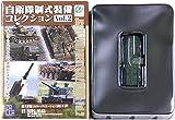 【5単】 ザッカPAP 1/144 自衛隊制式装備コレクション Vol.2 96式装輪装甲車 普通科装備 単色塗装 単品
