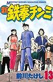 新鉄拳チンミ(13) (月刊少年マガジンコミックス)