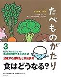 たべものがたり―食と環境 7の話 (ビジュアル・エコブック) 画像