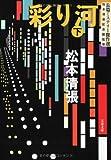 彩り河 (下) 長篇ミステリー傑作選 (文春文庫)