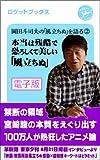 岡田斗司夫の「風立ちぬ」を語る②~本当は残酷で恐ろしくて美しい「風立ちぬ」~ 電子版