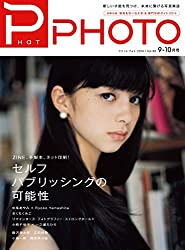 PHaT PHOTO vol.83 2014 9-10月号 (PHaT PHOTO)