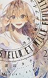 ステラとミルフイユ 2 (マーガレットコミックス)