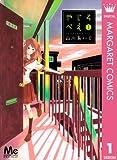 やじろべえ 1 (マーガレットコミックスDIGITAL)