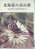 北海道の高山蝶―ヒメチャマダラセセリ (1975年) 画像