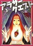 アラサークエスト 3 (3巻) (ヤングキングコミックス)