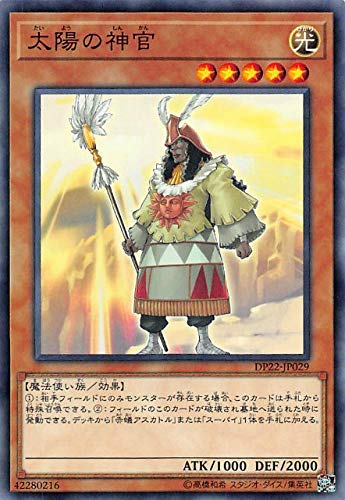 太陽の神官 ノーマル 遊戯王 デュエリストパック - レジェンドデュエリスト編5 - dp22-jp029
