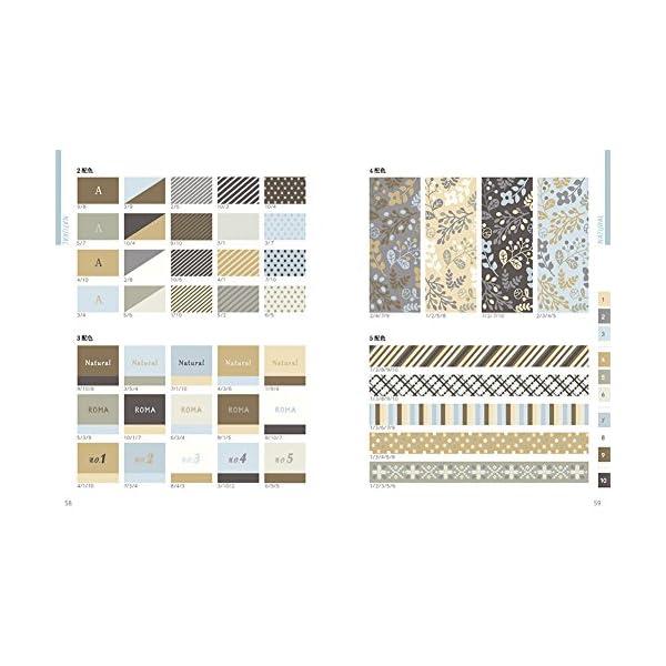 かわいい色の本 デザインと言葉の配色ブックの紹介画像9
