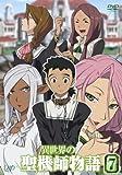 異世界の聖機師物語 7 [DVD]