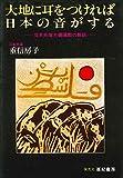 大地に耳をつければ日本の音がする―日本共産主義運動の教訓