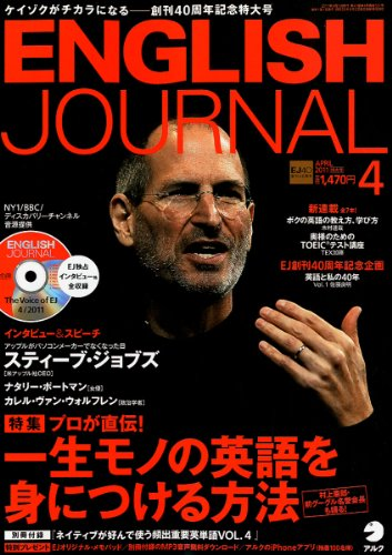 ENGLISH JOURNAL (イングリッシュジャーナル) 2011年 04月号 [雑誌]の詳細を見る