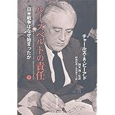 ルーズベルトの責任 〔日米戦争はなぜ始まったか〕 (下)