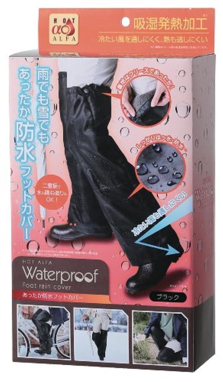 手鏡決定するあったか防水フットカバー ブラック