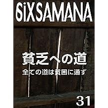 シックスサマナ 第31号 貧乏への道 全ての道は貧困に通ず