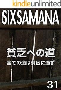 シックスサマナ 31巻 表紙画像