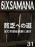 シックスサマナ 第31号