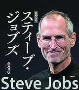 [日めくり]スティーブ・ジョブズ ([実用品])
