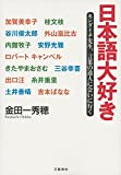日本語大好き キンダイチ先生、言葉の達人に会いに行く
