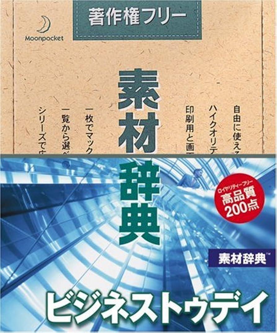 鎖着替えるサンダー素材辞典 Vol.149 ビジネストゥデイ編