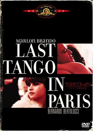 ラストタンゴ・イン・パリ オリジナル無修正版 [DVD]の詳細を見る