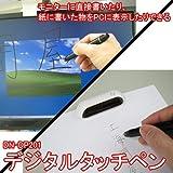 モニターに直接書き込みが出来たり、紙に書いたものをPCに表示が出来る不思議なデジタルタッチペン Donyaダイレクト DN-DP201 / 上海問屋