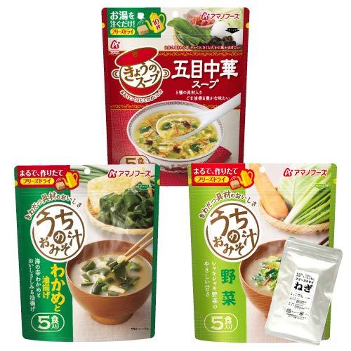 アマノフーズ フリーズドライ 味噌汁 スープ ( わかめ 野菜 五目中華 ) 3種類 30食 うちの おみそ汁 きょうのスープ 小袋ねぎ1袋 セット