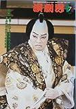【演劇界】2002年7月号 特集四国こんぴら歌舞伎大芝居 [雑誌]