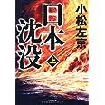 日本沈没 上 (小学館文庫 こ 11-1)
