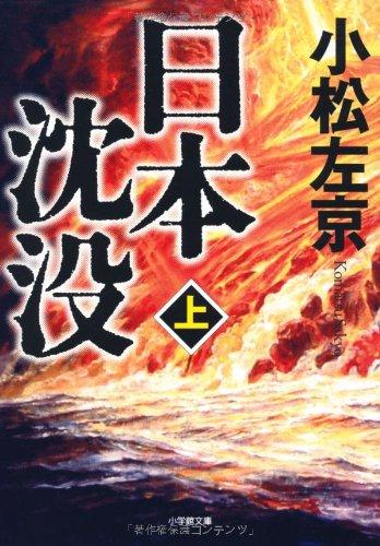 日本沈没 上 (小学館文庫 こ 11-1)の詳細を見る