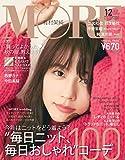 MORE(モア) 付録なし版 2018年 12 月号 表紙:有村架純 (MORE増刊)