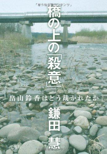 橋の上の「殺意」―畠山鈴香はどう裁かれたか