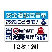 トラックステッカー 安全運転宣言車 高速道路80km デジタコ搭載車 ステッカー 2枚1組 ヨコ30cm×タテ10cm TS-2S004