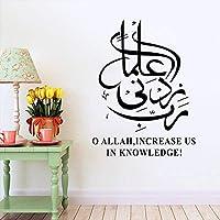 Onlymygod装飾ステッカーイスラム教徒の文化ウォールステッカー装飾ステッカー防水リムーバブル49x54cm