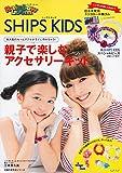 レインボールーム × SHIPS KIDS  親子で楽しむアクセサリー キット (主婦の友生活...